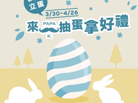 【3/30~4/26復活節立蛋 PAPA K.陪您抽蛋】  ✨VIP貴賓最低運費等你拿✨ 歡迎加入PAPA K.一起闖關領優惠🤩