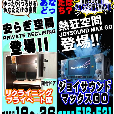 コローレ掛川店パワーアップ!
