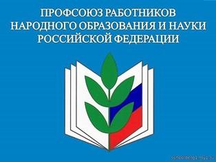 День Общероссийского Профсоюза образования