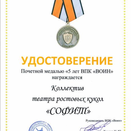 """ВПК """"Воин"""" - 5 лет!"""