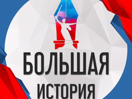 Проект Молодежного парламента при Государственной Думе и АНО «Большая история»