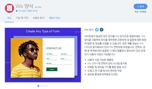 WIX 콜투액션 - Wix 양식