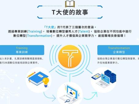 活動|104人力銀行_政府數位青年轉型計畫
