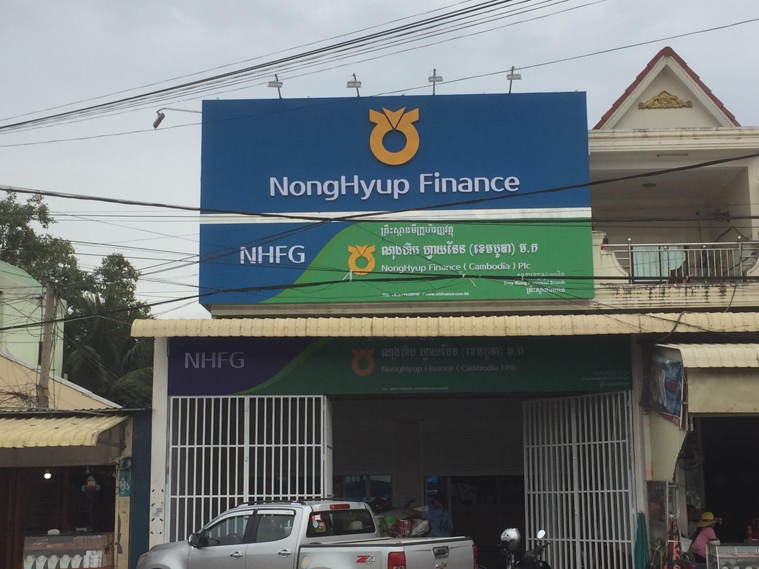 NH Svay Rieng Branch