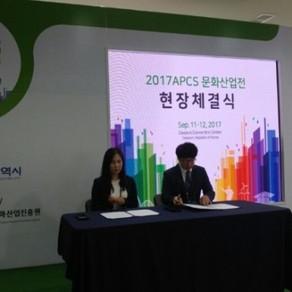 대전 문화산업전 참가 (CTF 2017) 창대테크와 협력하기로 함
