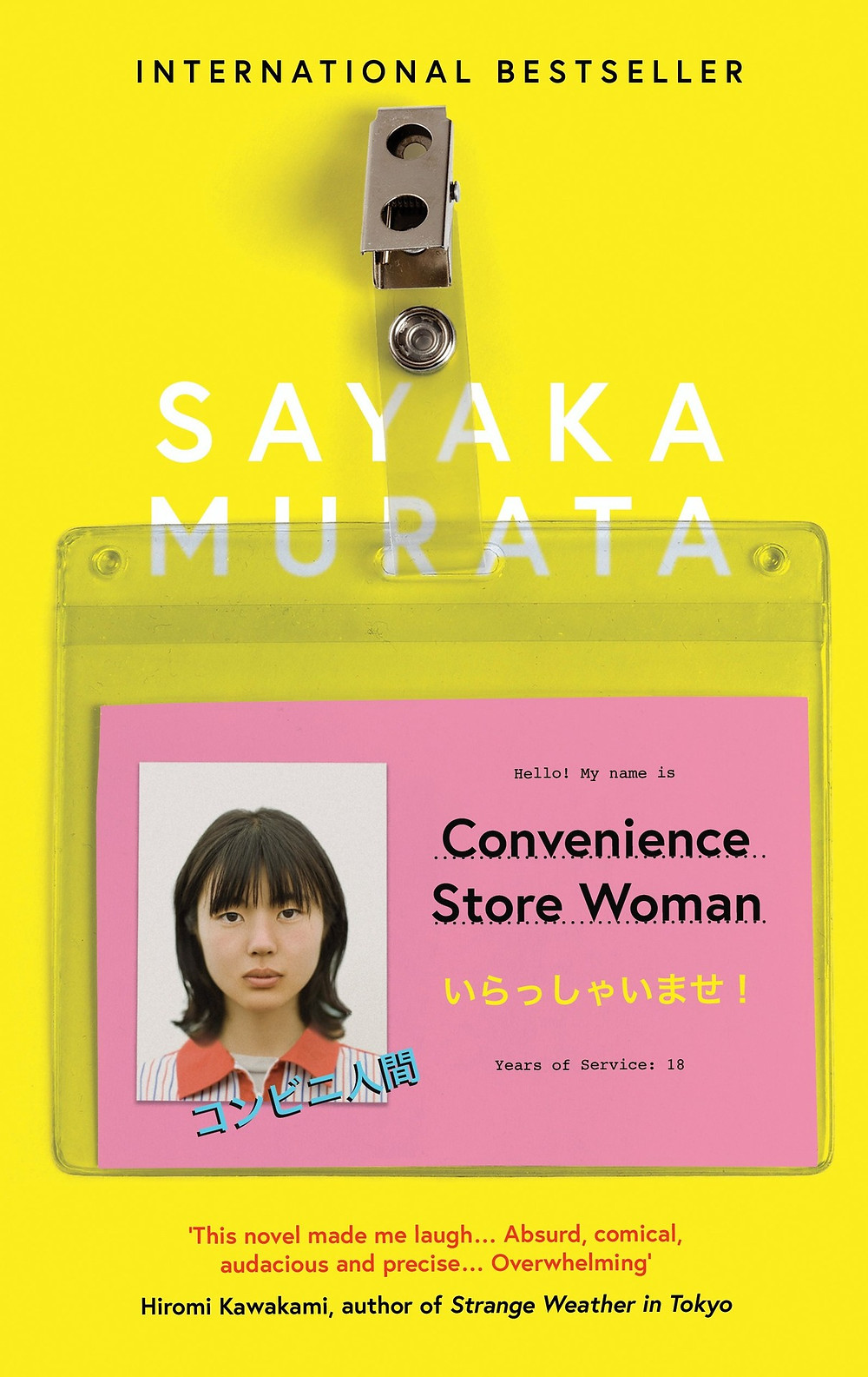 Convenience Store Woman by Sayaka Murata thebookslut book reviews the book slut