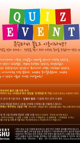 제136회 퀴즈이벤트(Vol.14)