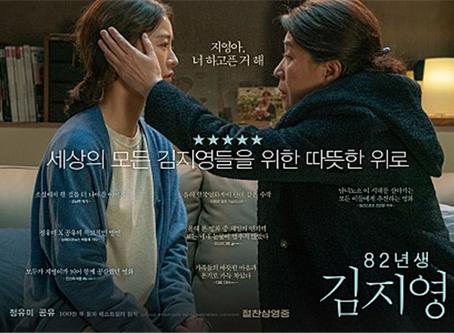 [영화] 82년생 김지영