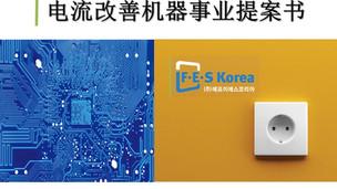 중국 사업소개서