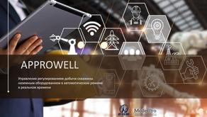 Роботизация управления разработкой добывающего актива(Robotic management of develop a mining asset)