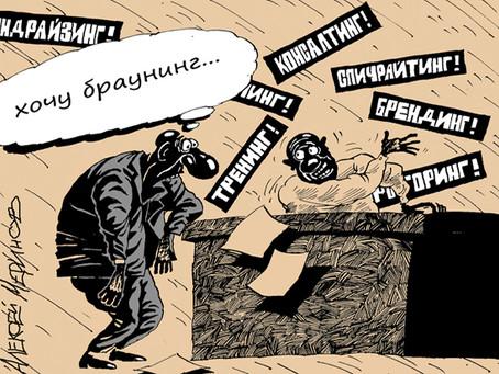 Как не потерять русский язык: вопрос в поддержании речевого стандарта