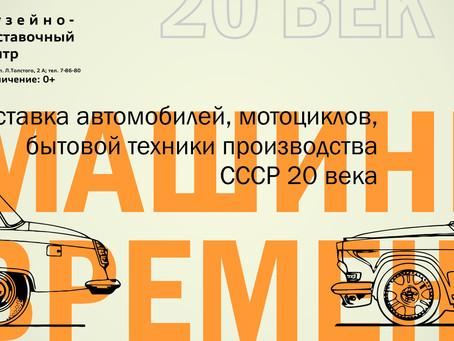 """""""МАШИНЫ ВРЕМЕНИ"""" с 17 мая по 16 июня"""
