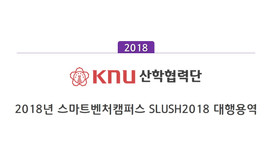 [경북대학교 산학협력단] 2018년 스마트벤처캠퍼스 SLUSH2018 대행용역