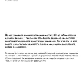 Интервью HH.RU. Переговоры о зарплате.