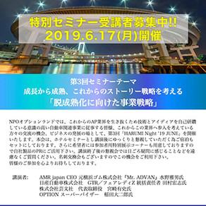 【HARUMI Night'19 JUNE】登壇者緊急決定!!