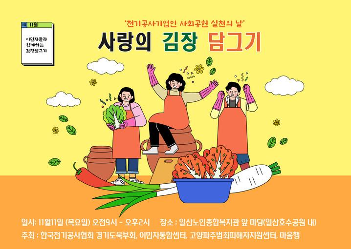 김장담그기 행사.jpg
