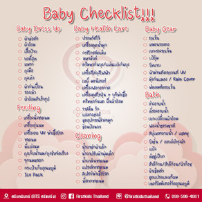🚩 Mommy & Kid Check list 🖊