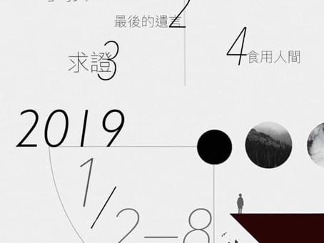 活動 南華傳播舞台劇週