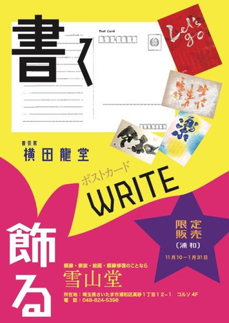 『書く』→『飾る』  ポストカード