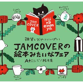 JAMCOVERの絵本みたいなフェア
