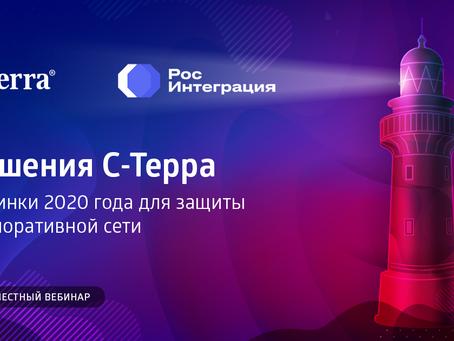 Cовместный вебинар ГК «РосИнтеграция» и компании «С-Терра СиЭсПи»!