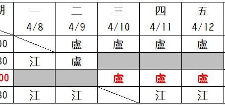 江美麗婦產科-4/10~12門診異動