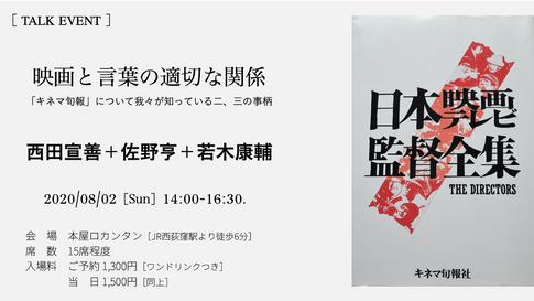 [イベント]8/2(日)開催◆「映画と言葉の適切な関係」/西田宣善+佐野亨+若木康輔