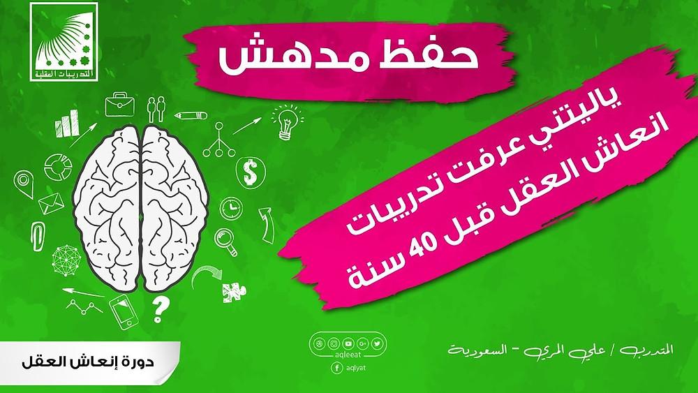 دورة انعاش العقل