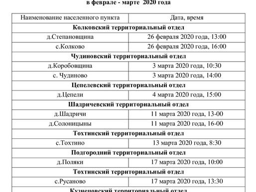 План – график проведения собраний  граждан,жителей Орловского сельского поселения в феврале - марте