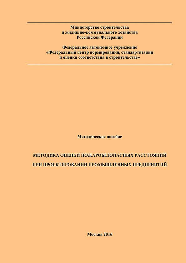 Методика оценки пожаробезопасных расстояний при проектировании промышленных предприятий