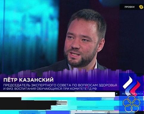 ИНТЕРВЬЮ С КАЗАНСКИМ ПЕТРОМ НИКОЛАЕВИЧЕМ