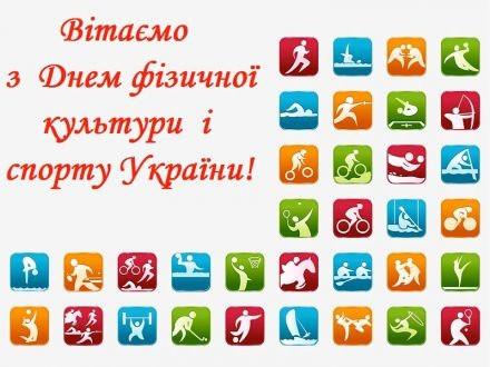 Вітаємо з Днем фізичної культури і спорту в Україні!!!
