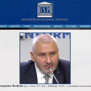 Марк Захарович Фейгин вошел в наблюдательный совет Института Национальной Политики