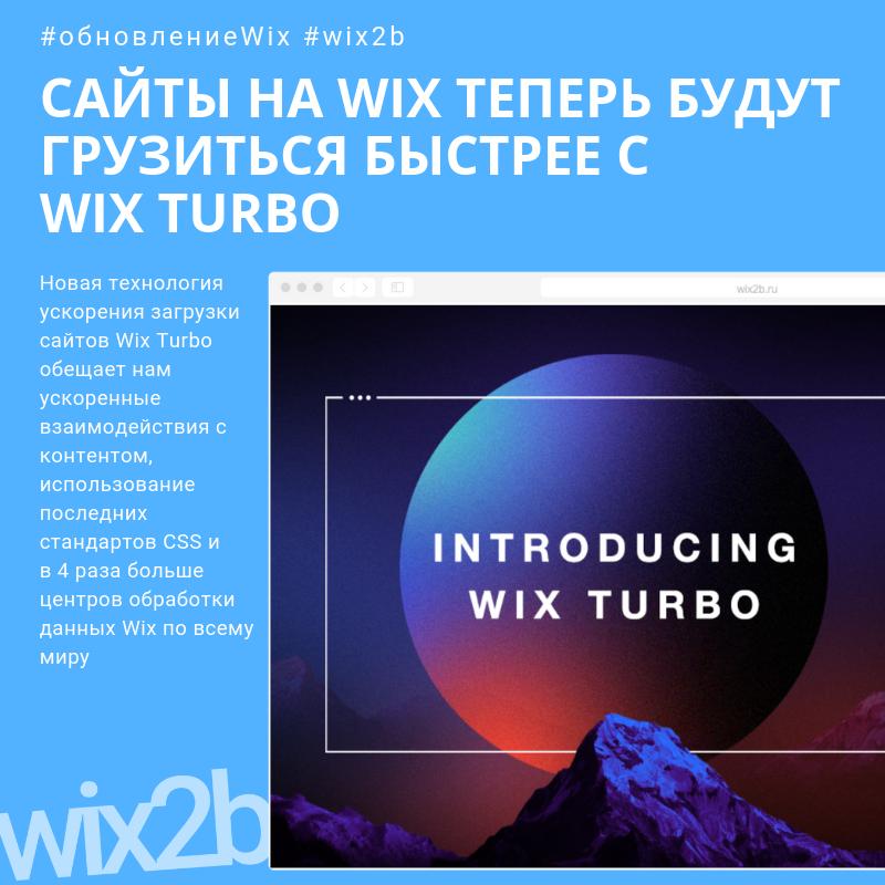 Wix Turbo — как ускорить загрузку сайта на Wix, если он тормозит