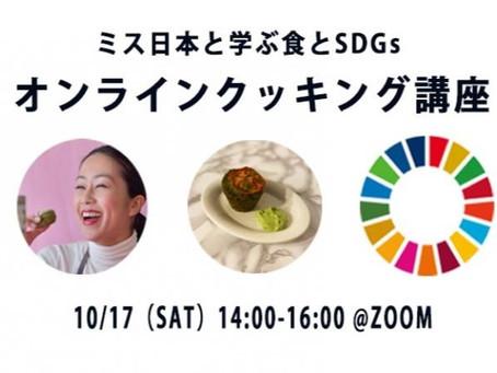 第6回ミス日本と学ぶSDGs オンラインクッキング講座開催