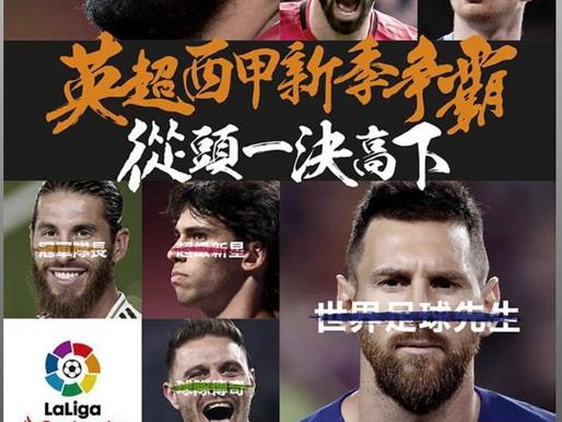 NowTV足球計劃(歐洲頂級足球賽事) 足球組合 - NowTV英超、西甲、賽馬台 6星級體育組合 -  NowTV英超、西甲、法甲、意甲、歐冠盃、及其他世界頂級體育賽事 Now