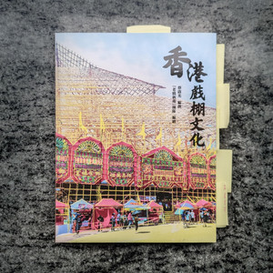 Culture of Bamboo Theatres in Hong Kong: Conversation with Kai-Kwong CHOI