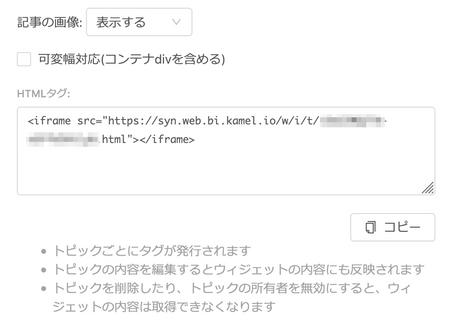 Webパーツ(iframe)を使ったアプリケーション連携機能をリリースしました