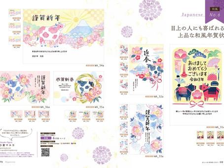 年賀状MOOK掲載『おしゃれ年賀状 2021』宝島社