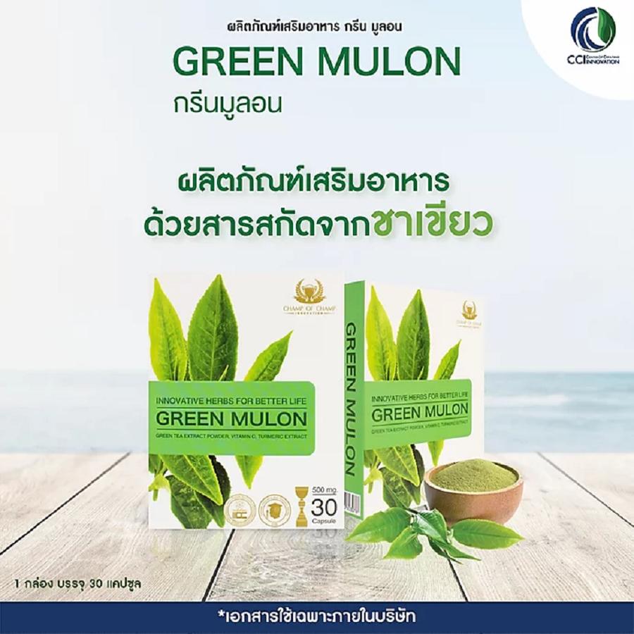 กรีนมูล่อน (Green mulon) รักษาโรคภูมิแพ้ ลมพิษเรื้อรัง ลมพิษผื่นคัน โรคหอบหืด ไซนัสอักเสบ เสริมภูมิคุ้มกันให้ร่างกาย