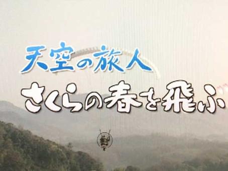 【放送案内】NHK BSプレミアム『プレミアムカフェ』天空の旅人 さくらの春を飛ぶ(2007)