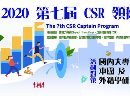 活動 2020第七屆企業社會責任領航計畫-秋季行動活動