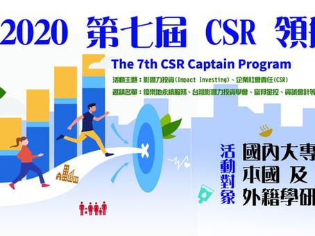 活動|2020第七屆企業社會責任領航計畫-秋季行動活動