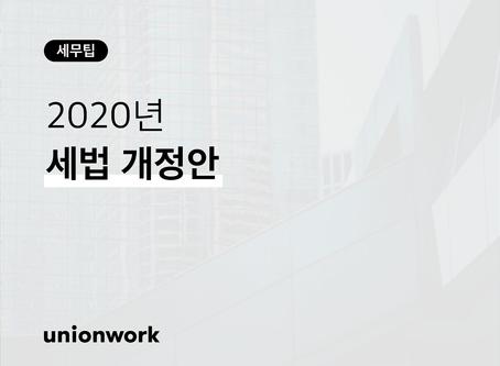 [세무팁] 2020년 세법 개정안