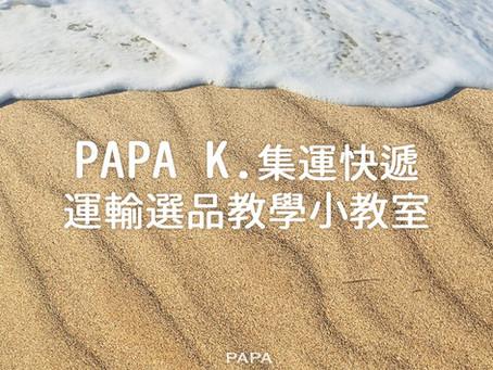 PAPA K 集運快遞物品教學 空運進口須知