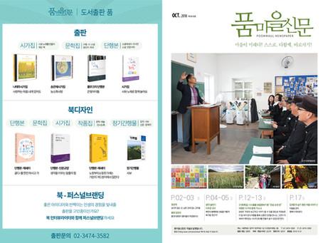 품마을신문 16호가 발행되었습니다(2018.10.31.)