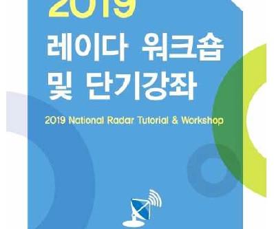 Radar Workshop 2019 in SEOUL
