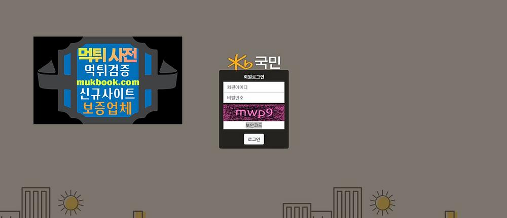 국민 먹튀 KB-600.COM - 먹튀사전 신규토토사이트 먹튀검증