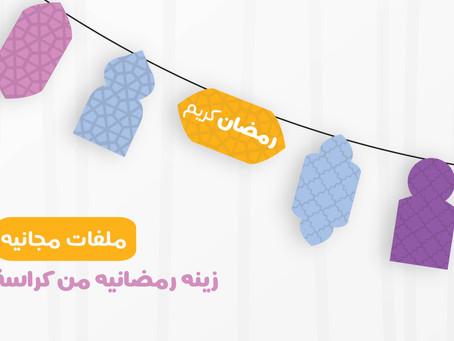 يلا نصنع زينه رمضانيه بمناسبة رمضان !