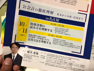 10/11(議員40日目)